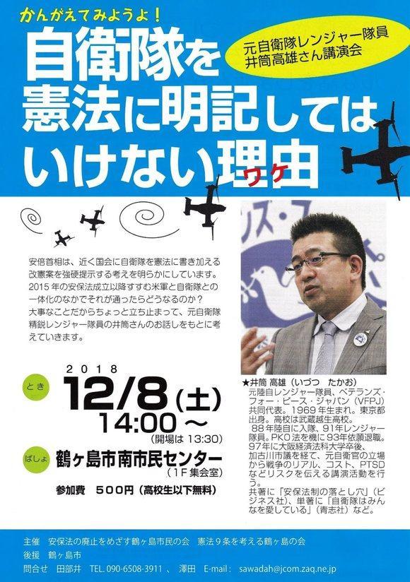 井筒高雄さん講演会 in 鶴ヶ島 「自衛隊を憲法に明記してはいけない理由」