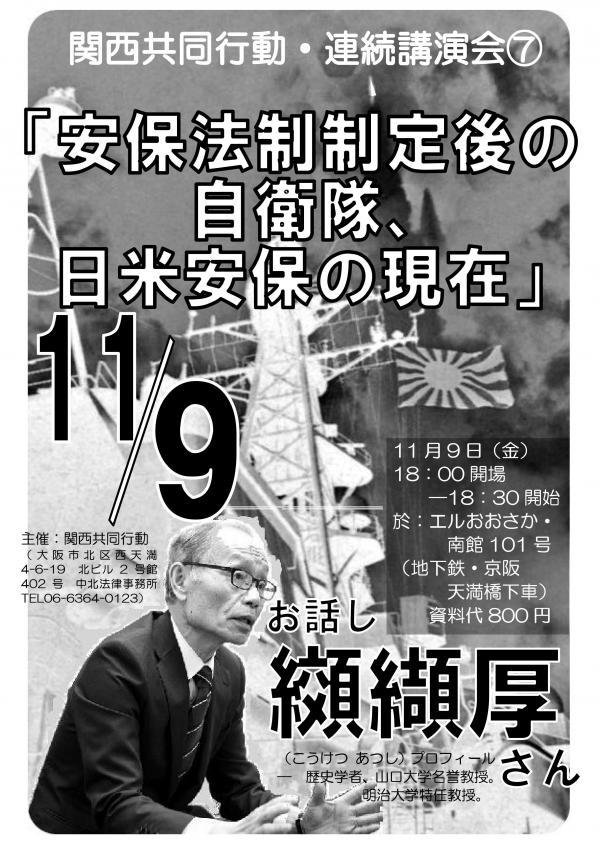 纐纈厚さん講演「安保法制制定後の自衛隊、日米安保の現在」