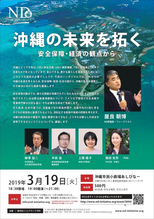 新外交イニシアティブ(ND)主催 シンポジウム 【沖縄の未来を拓く—安全保障・経済・社会の観点から】