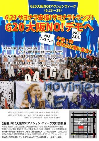 G20大阪NO!デモへ
