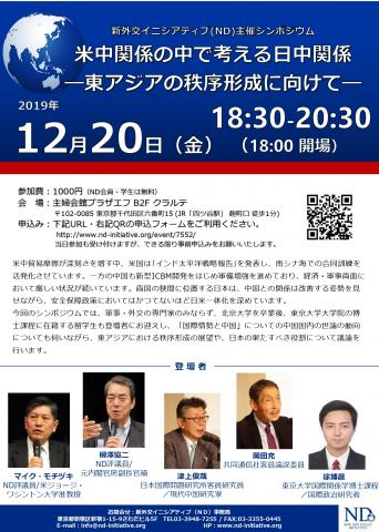 【米中関係の中で考える日中関係~東アジアの秩序形成に向けて~】新外交イニシアティブ(ND)主催