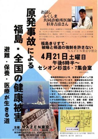 「原発事故による福島・全国の健康被害~避難・保養・医療が生きる道」 NAZEN東京学習会