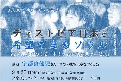 講演:宇都宮健児さん ディストピア日本と希望のまちソウル 市民運動がつくる「もうひとつの公共サービス」