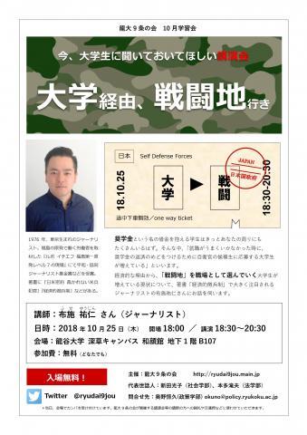布施祐仁さん講演会「今、大学生に聞いておいてほしい講演会-大学経由、戦闘地行き-」