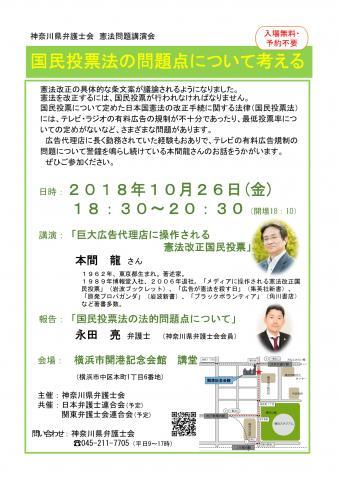 本間龍さん講演「巨大広告代理店に操作される憲法改正国民投票」