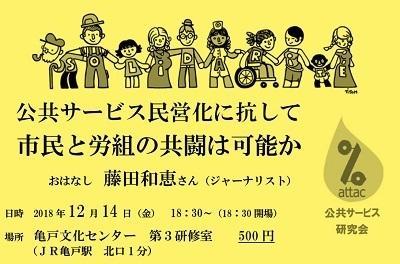 藤田和恵さん講演:公共サービス民営化に抗して市民と労組の共闘は可能か