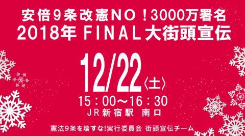 安倍9条改憲NO!3000万署名2018年FINAL大街頭宣伝