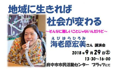 海老原宏美さん講演会「地域に生きれば社会が変わる」