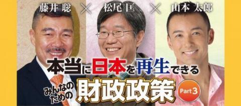 山本太郎×藤井聡×松尾匡~本当に日本を再生できる みんなのための財政政策 Part3