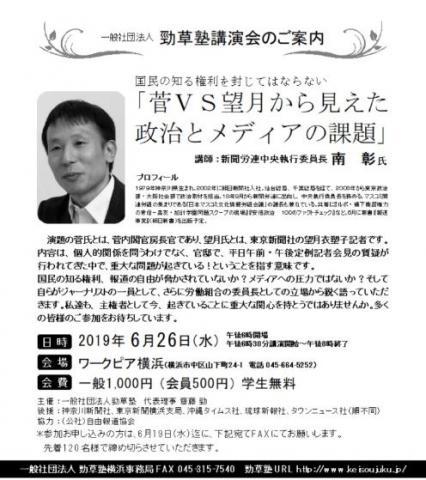 勁草塾講演会「菅VS望月から見えた政治とメディアの課題」 講師:南彰氏