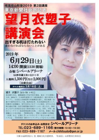 佐高信山形塾2019 第2回講座 望月衣塑子 講演会