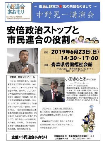 中野晃一講演会「安倍政治ストップと市民連合の役割」