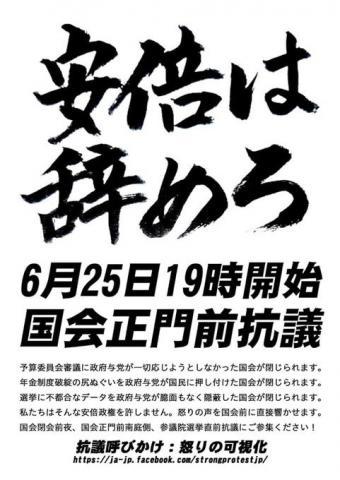 国会正門前 安倍やめろデモ #AbeOut0625国会前