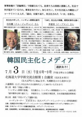 韓国民主化とメディア