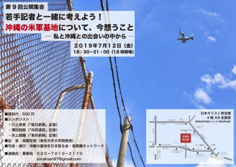 若手記者と一緒に考えよう!沖縄の米軍基地について、今想うこと -私と沖縄との出会いの中からー