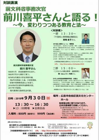 前川喜平さん講演会 in 広島 ~今、変わりつつある教育と法~