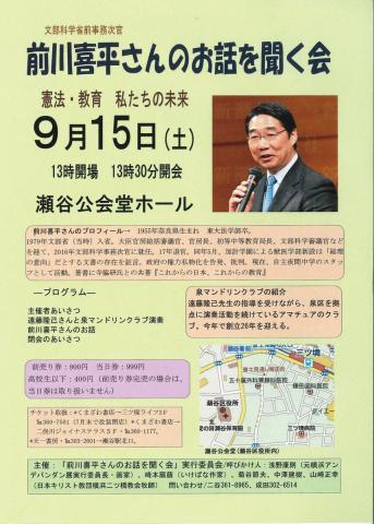 前川喜平さんのお話を聞く会 (文部科学省前事務次官) 憲法・教育 私たちの未来