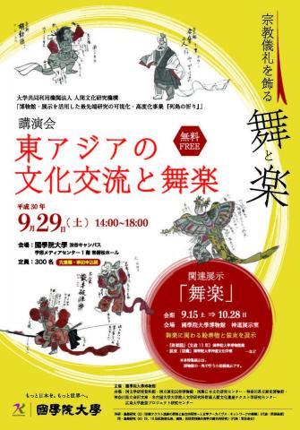 講演会「東アジアの文化交流と舞楽」