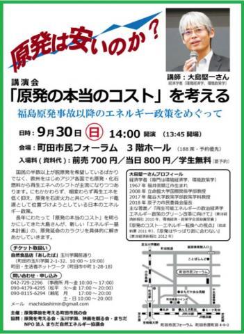 大島堅一さん講演「原発の本当のコスト」を考える ~福島原発事故以降のエネルギー政策をめぐって~