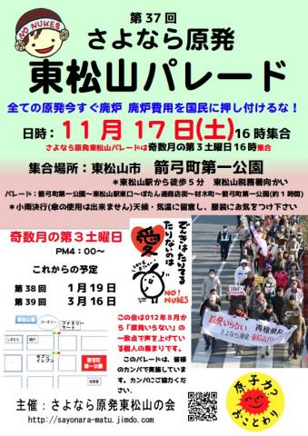 第37回さよなら原発東松山パレード』開催!