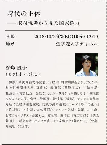 松島佳子(神奈川新聞記者)講演会 「時代の正体ー取材現場から見た国家権力」