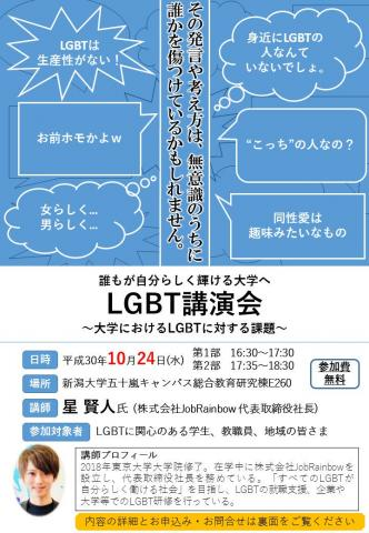 LGBT講演会 誰もが自分らしく輝ける大学へ~大学におけるLGBTに対する課題~