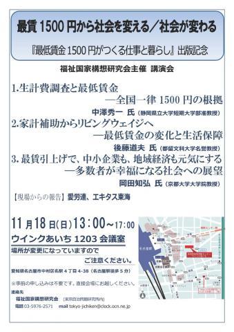 「最低賃金1500円で社会を変える/社会が変わる」名古屋講演会