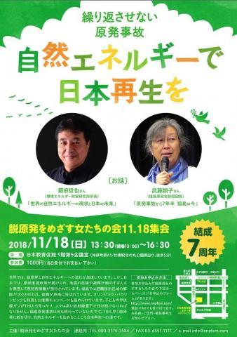 「繰り返させない原発事故 自然エネルギーで日本再生を」 脱原発をめざす女たちの会11.18集会