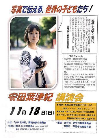 フォトジャーナリスト安田菜津紀さん講演会