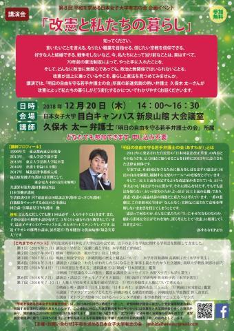 「改憲と私たちの暮らし」(平和を求める日本女子大学有志の会企画講演会)