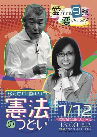 松元ヒロ氏・香山リカ氏講演会 憲法のつどい