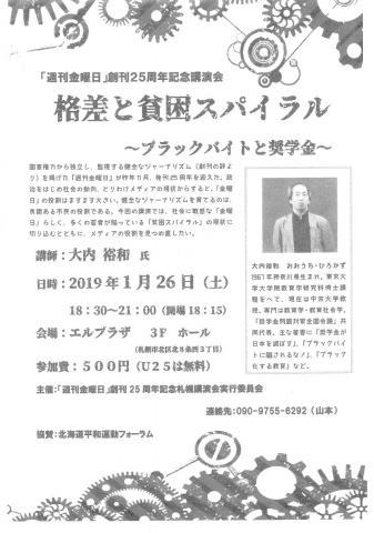 「週刊金曜日」創刊25周年記念札幌講演会 『格差と貧困スパイラル』~ブラックバイトと奨学金~