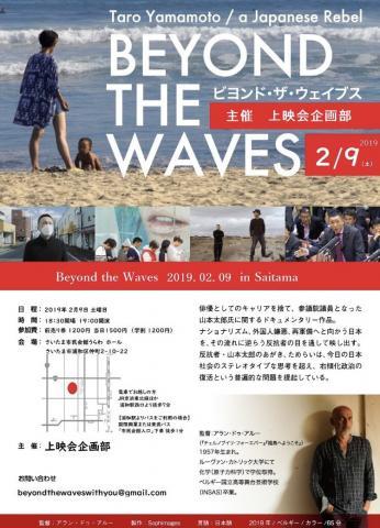 山本太郎ドキュメンタリー Beyond the Waves (ビヨンドザウェイブス)上映会