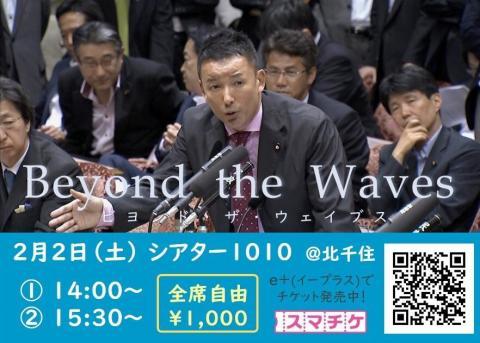 山本太郎ドキュメンタリー 『BeyondtheWaves上映会』in 北千住