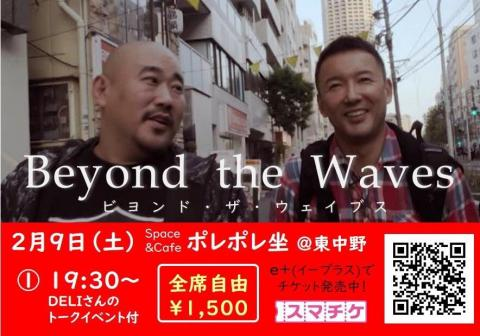山本太郎ドキュメンタリー映画 BeyondtheWaves in 東中野