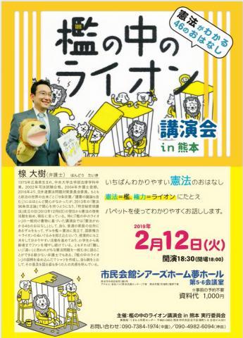 楾大樹弁護士 やさしい憲法のおはなし「檻の中のライオン」in 熊本