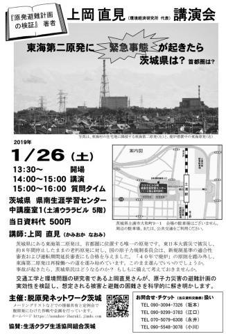 上岡直見さん講演会『東海第二原発に緊急事態が起きたら茨城県は?首都圏は?』
