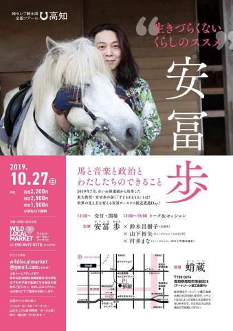 安冨歩 トーク&セッション 純セレブ騎士団全国ツアー IN 高知  「生きづらくない くらしのススメ」 馬と音楽と政治とわたしたちのできること