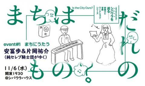 まちはだれのもの2019|EVENT#1 まちにうたう トーク・コンサート 安冨歩&片岡祐介「純セレブ騎士団」