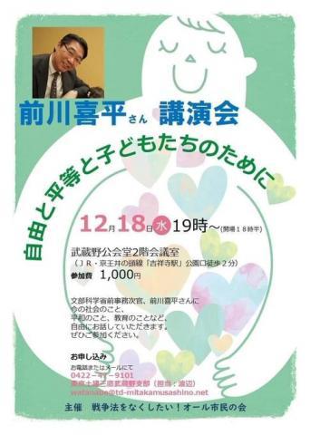 前川喜平さん講演会 ~自由と平等と子どもたちのために~