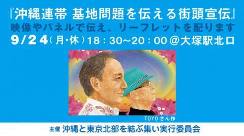 沖縄連帯 基地問題を伝える街頭宣伝