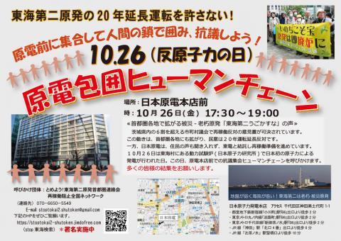 10.26(反原子力の日) 原電包囲ヒューマンチェーン