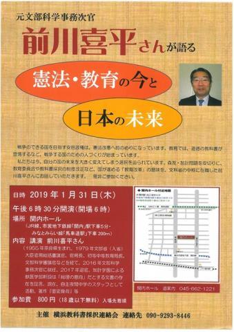 前川喜平さん(元・文部科学省事務次官)が語る 憲法・教育の今と 日本の未来