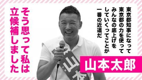 山本太郎 東京都知事候補