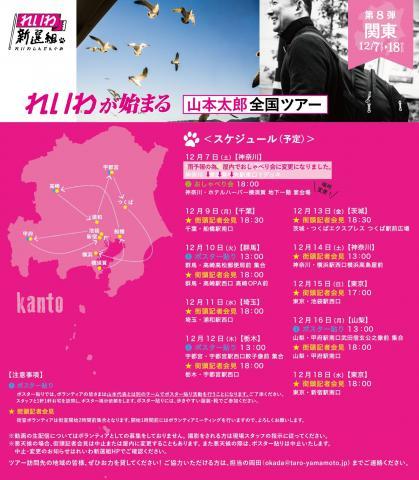 山本太郎全国ツアー IN 関東