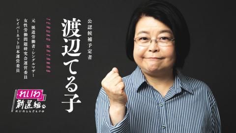 渡辺てる子 元派遣労働者・シングルマザー