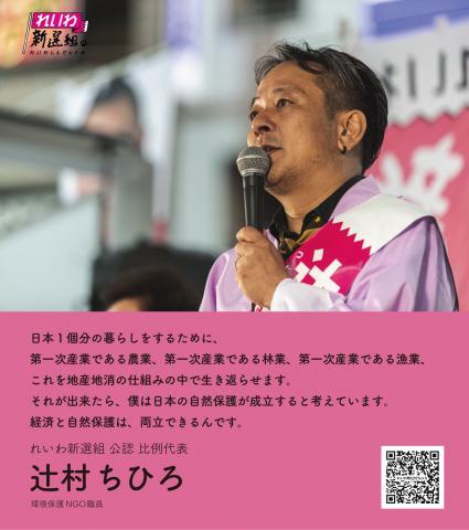 辻村ちひろ - 環境保護NGO職員