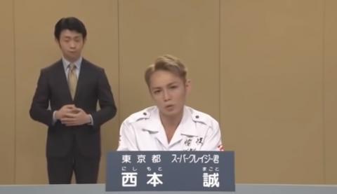 埼玉・戸田市選管「スーパークレイジー君の当選は無効」と判断