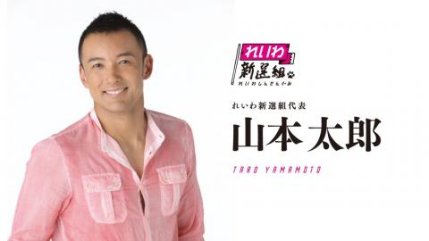 山本太郎 れいわ新選組代表