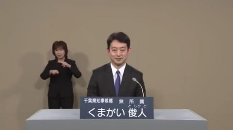 千葉県知事選挙、熊谷俊人氏が140万9496票で当選確実